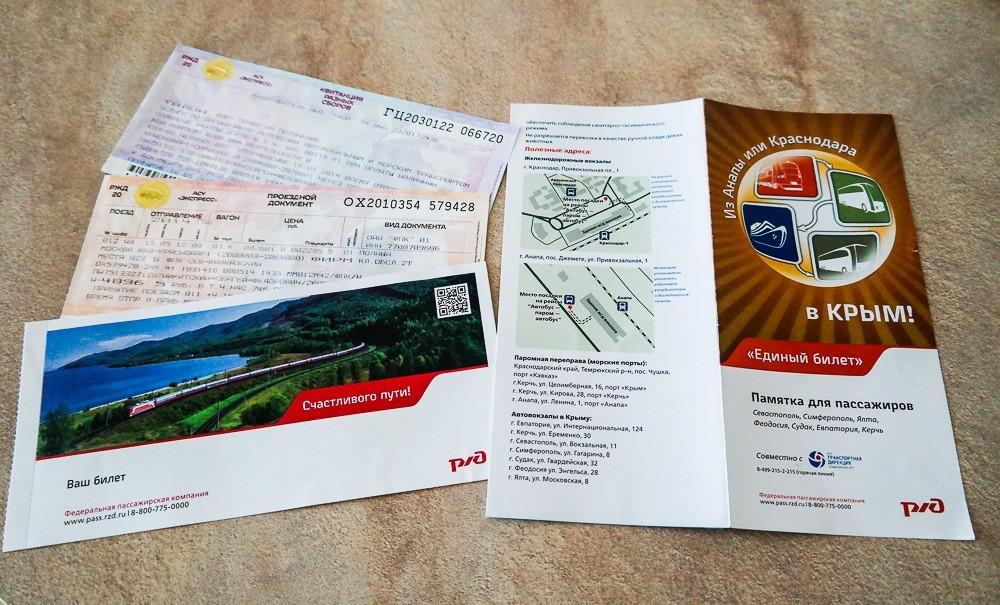 Купить единый билет в Крым РЖД